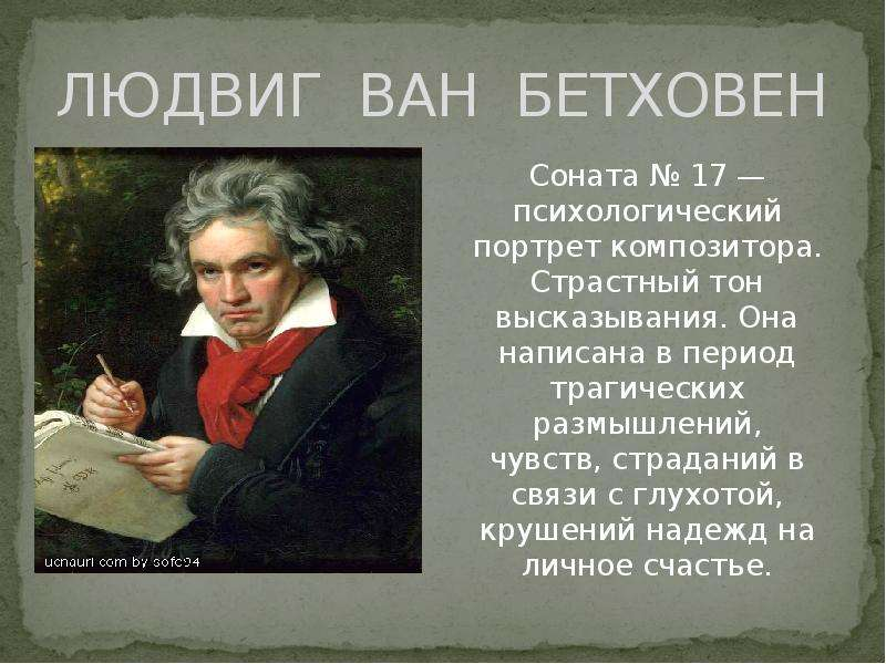 a biography and life work of ludwig van beethoven historys greatest composer The legendary composer's life and  words of count ferdinand von waldstein to ludwig van beethoven in  which beethoven considered his greatest work,.