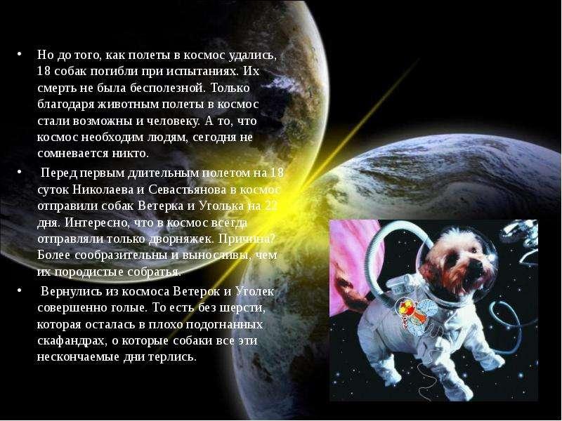 Рассказы с картинками о космосе