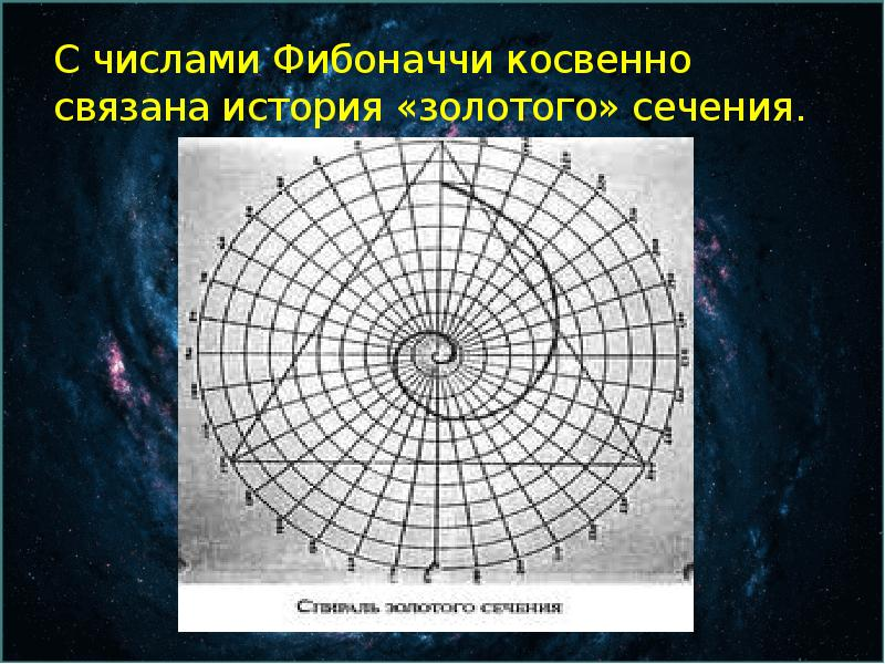 fibonacci number By definition, the first two numbers in the fibonacci sequence are either 1 and 1, or 0 and 1, depending on the chosen starting point of the sequence, and each subsequent number is the sum of the previous two.