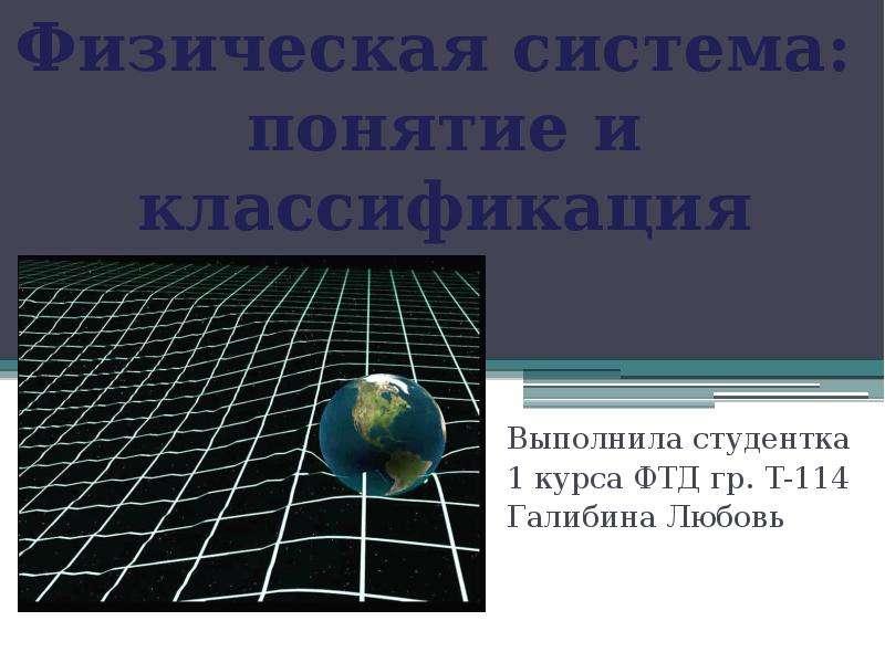 Презентация Физическая система: понятие и классификация