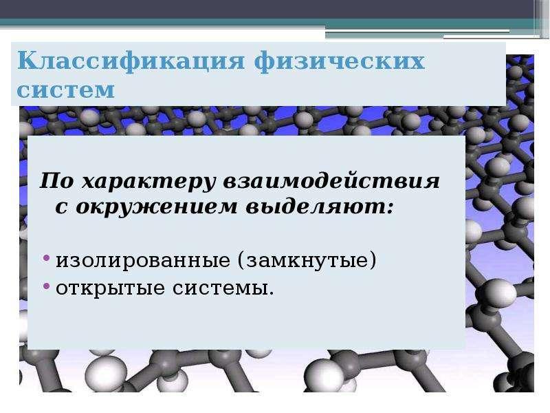 Классификация физических систем По характеру взаимодействия с окружением выделяют: изолированные (за