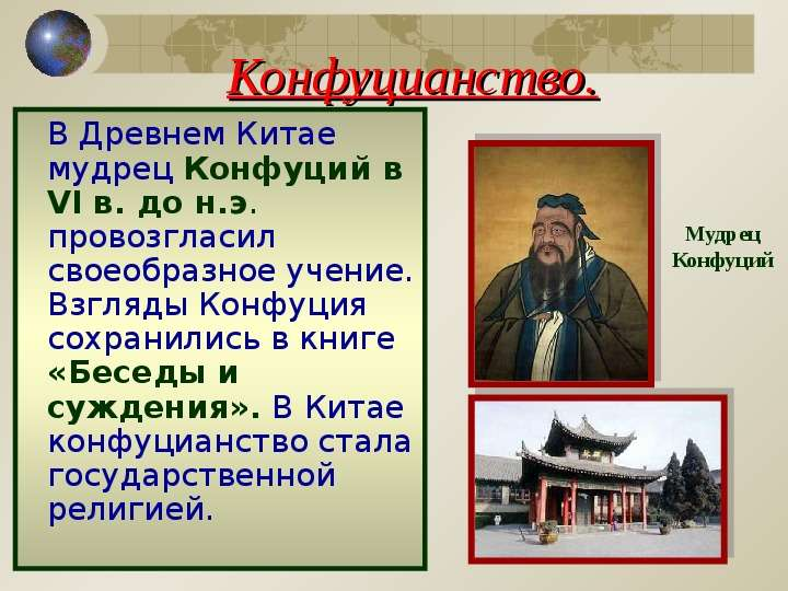 a biography of confucius and an overview of confucianism