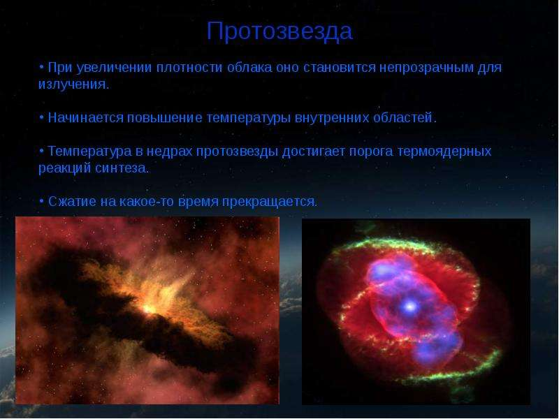звезды как они появились Работа электроштабелере Перемещение
