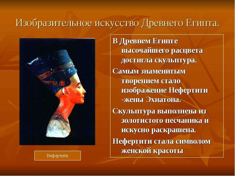 доклад на тему нефертити и картинки