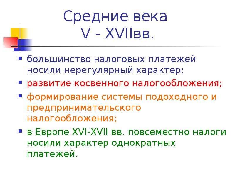 Средние века V - XVIIвв. большинство налоговых платежей носили нерегулярный характер; развитие косве