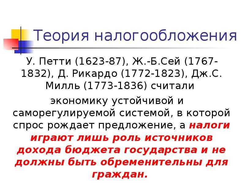 Теория налогообложения У. Петти (1623-87), Ж. -Б. Сей (1767-1832), Д. Рикардо (1772-1823), Дж. С. Ми