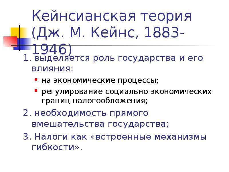 Кейнсианская теория (Дж. М. Кейнс, 1883-1946) 1. выделяется роль государства и его влияния: на эконо