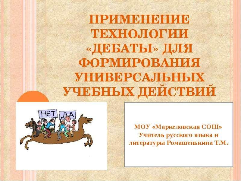 Презентация ПРИМЕНЕНИЕ ТЕХНОЛОГИИ «ДЕБАТЫ» ДЛЯ ФОРМИРОВАНИЯ УНИВЕРСАЛЬНЫХ УЧЕБНЫХ ДЕЙСТВИЙ