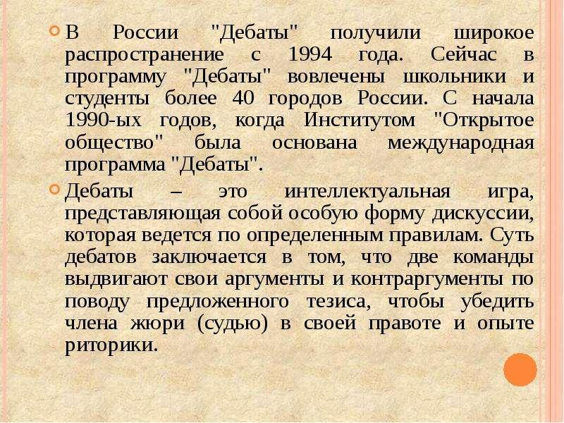 """В России """"Дебаты"""" получили широкое распространение с 1994 года. Сейчас в программу """"Д"""