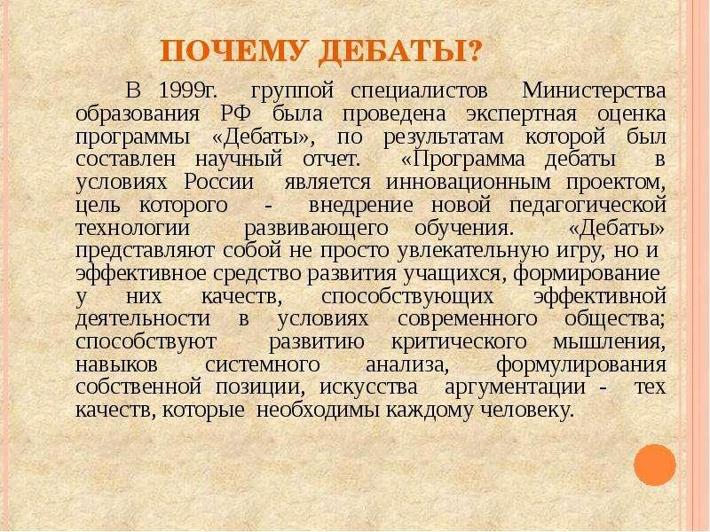 ПОЧЕМУ ДЕБАТЫ? В 1999г. группой специалистов Министерства образования РФ была проведена экспертная о