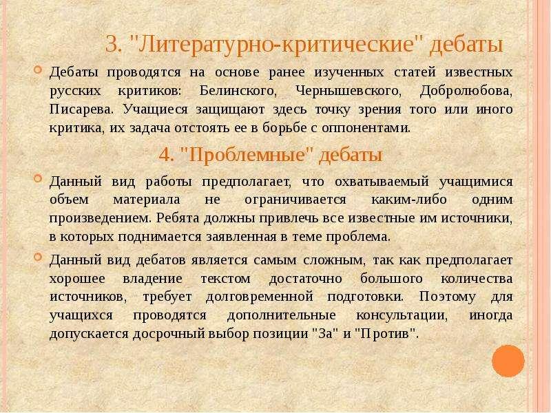 """3. """"Литературно-критические"""" дебаты 3. """"Литературно-критические"""" дебаты Дебаты п"""