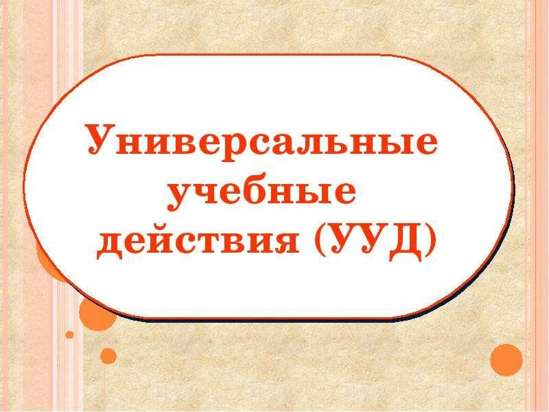 ПРИМЕНЕНИЕ ТЕХНОЛОГИИ «ДЕБАТЫ» ДЛЯ ФОРМИРОВАНИЯ УНИВЕРСАЛЬНЫХ УЧЕБНЫХ ДЕЙСТВИЙ, слайд 6