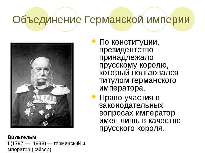 Объединение Германской империи По конституции, президентство принадлежало прусскому королю, который