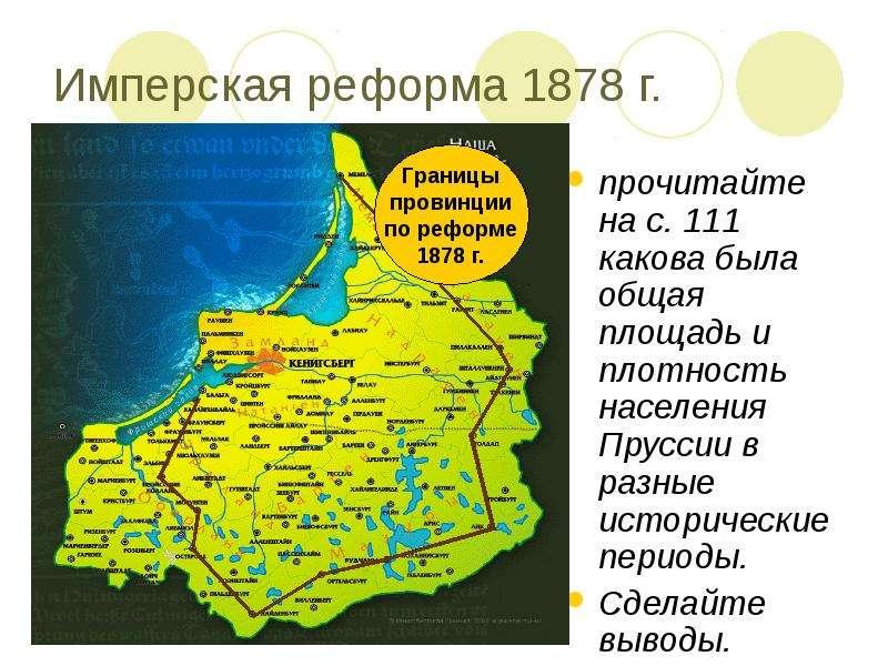 Имперская реформа 1878 г. прочитайте на с. 111 какова была общая площадь и плотность населения Прусс