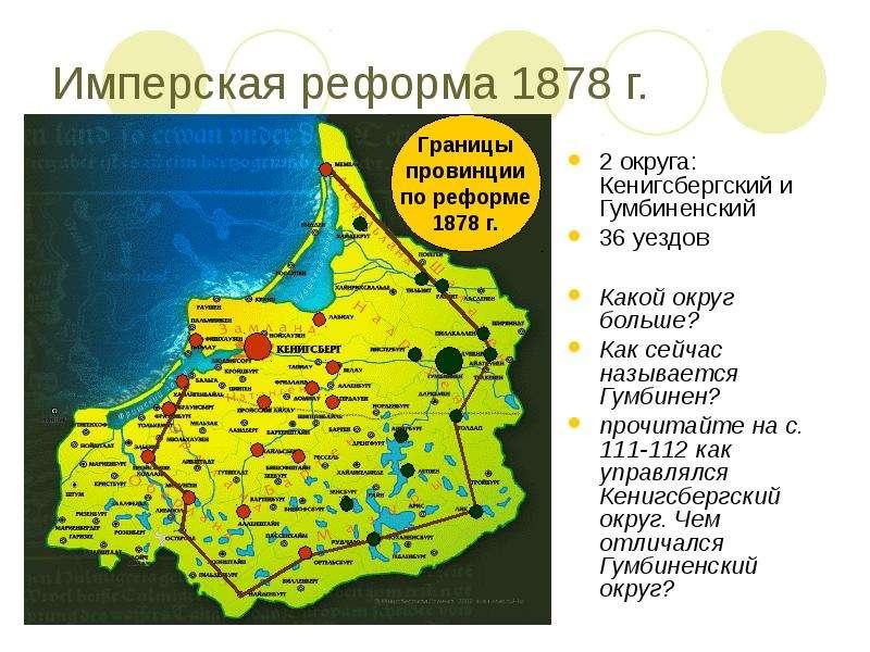 Имперская реформа 1878 г. 2 округа: Кенигсбергский и Гумбиненский 36 уездов Какой округ больше? Как