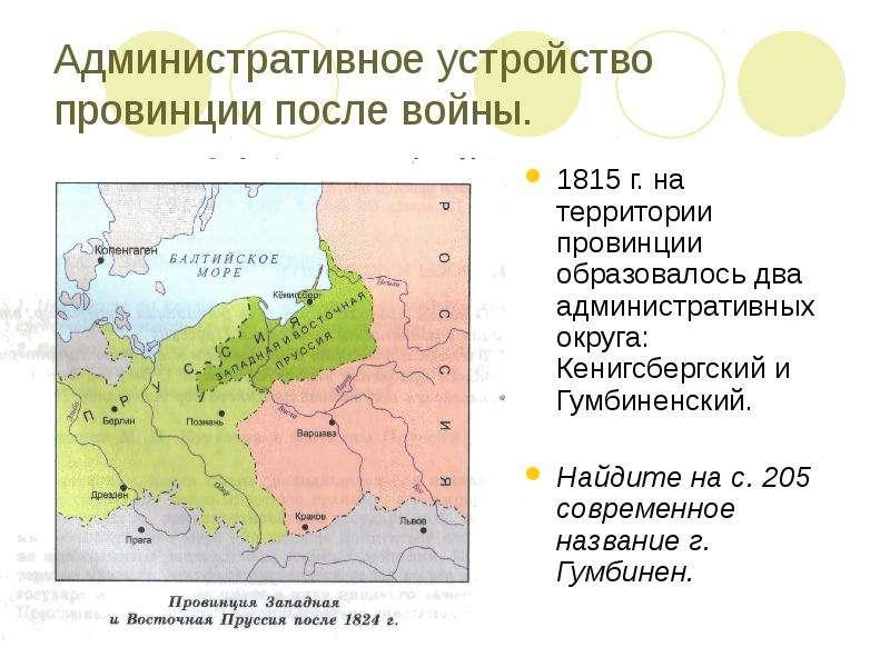 Административное устройство провинции после войны. 1815 г. на территории провинции образовалось два
