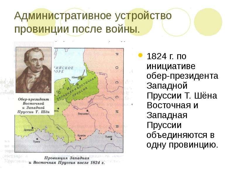 Административное устройство провинции после войны. 1824 г. по инициативе обер-президента Западной Пр