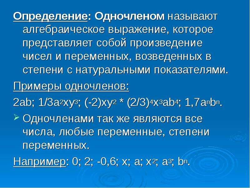 Определение: Одночленом называют алгебраическое выражение, которое представляет собой произведение ч