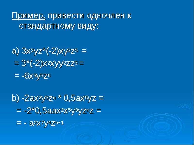 Пример. привести одночлен к стандартному виду: Пример. привести одночлен к стандартному виду: а) 3x2