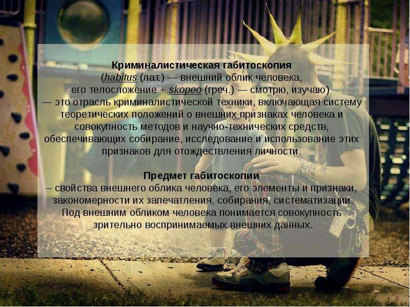 двери криминалистическое исследование внешних признаков человека габитоскопия София Егорова Музыка: