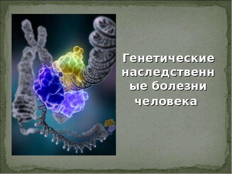 Презентация Генетические наследственные болезни человека