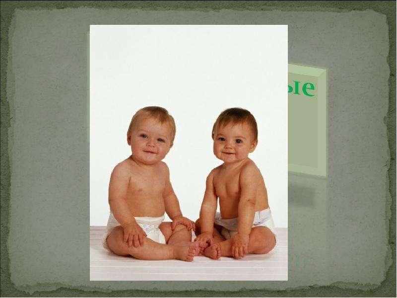 Генетические наследственные болезни человека, слайд 13