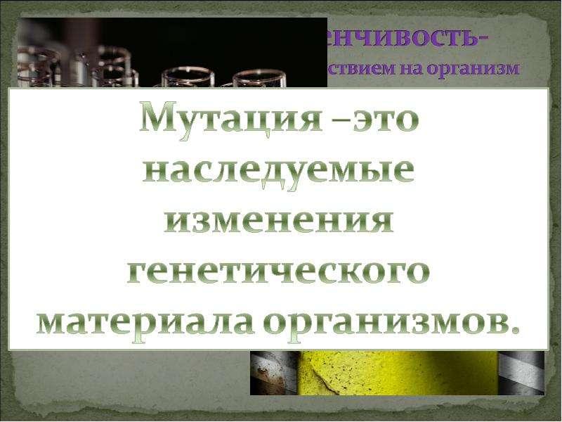 Мутагены бывают физические (радиационное излучение) химические мутагены (гербициды) и биологические