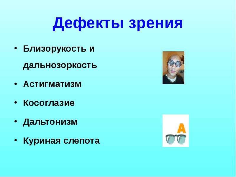 Дефекты зрения Близорукость и дальнозоркость Астигматизм Косоглазие Дальтонизм Куриная слепота
