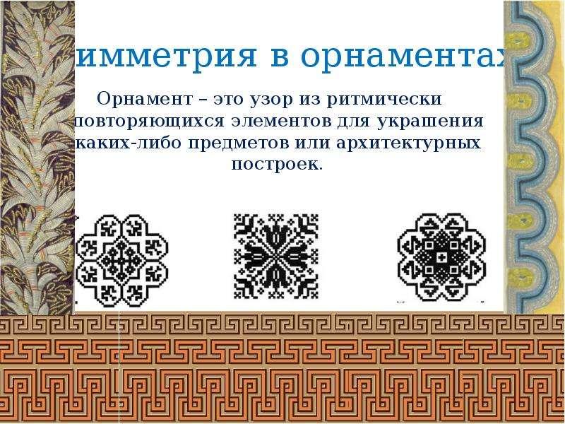 Узорчатый орнамент 8 букв
