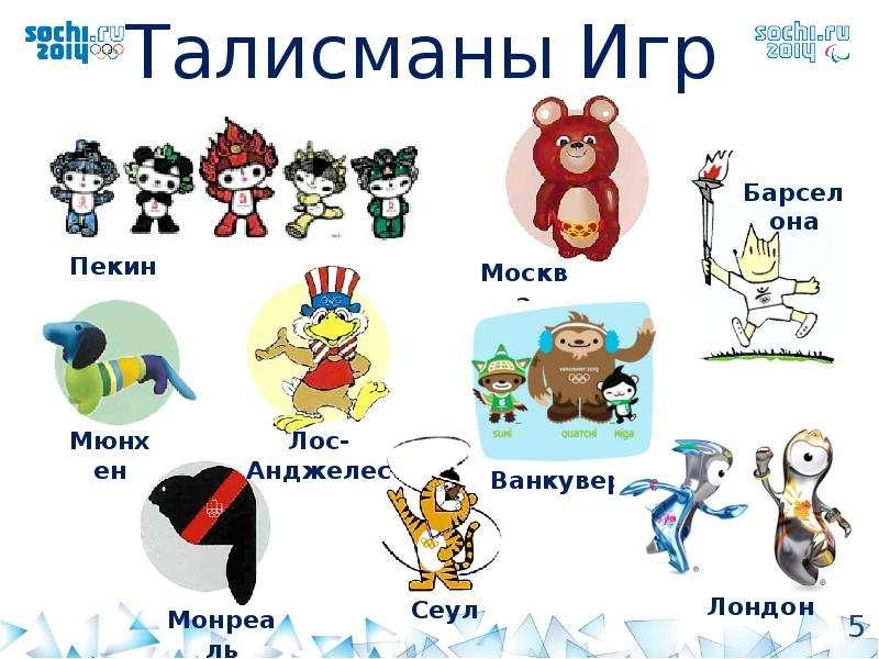 вознаграждение символы всех летних олимпийских игр картинки что это хороший