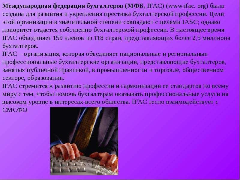 Национальные организации бухгалтеров реферат приказ о назначении главного бухгалтера при создании ооо образец