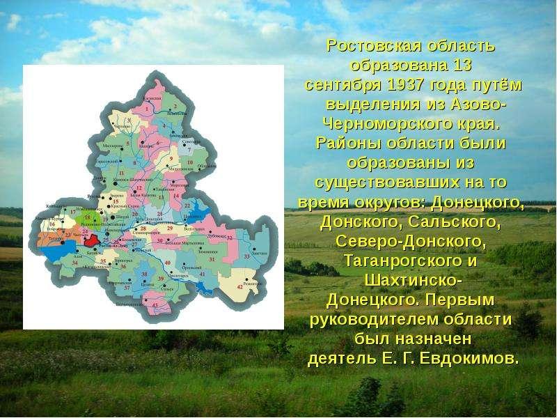 Материал на тему: Сценарий к 80 -летию Ростовской области