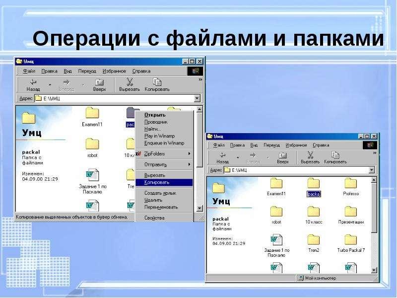 Что может делать операционная система с неиспользуемыми файлами