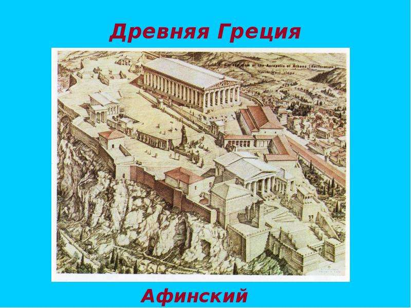 архитектура и градостроительство античных городов-государств инородный