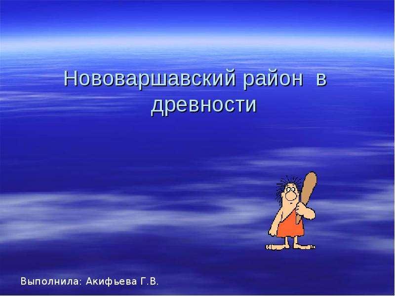 Презентация Нововаршавский район в древности