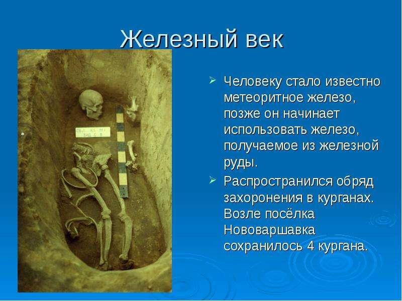 Железный век Человеку стало известно метеоритное железо, позже он начинает использовать железо, полу
