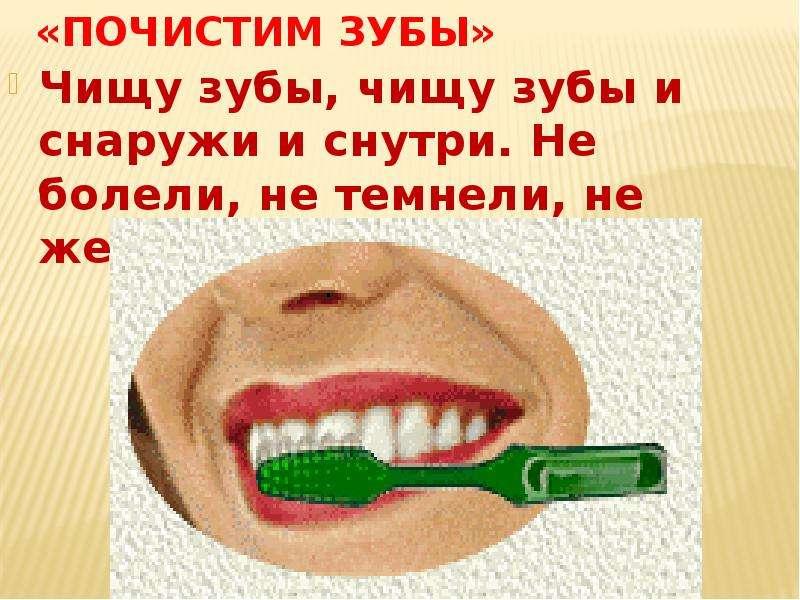 Она чистит зубы по английскому
