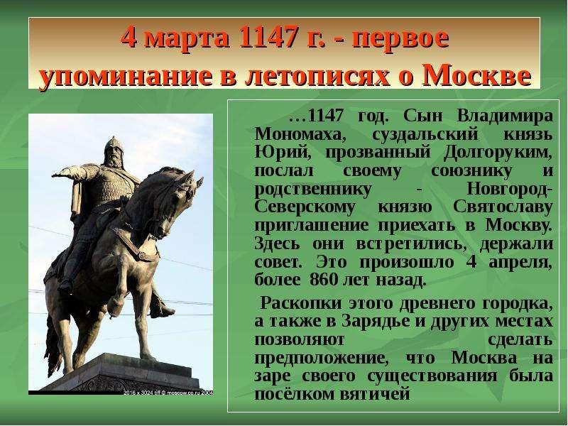 С чем был связан 1147 году