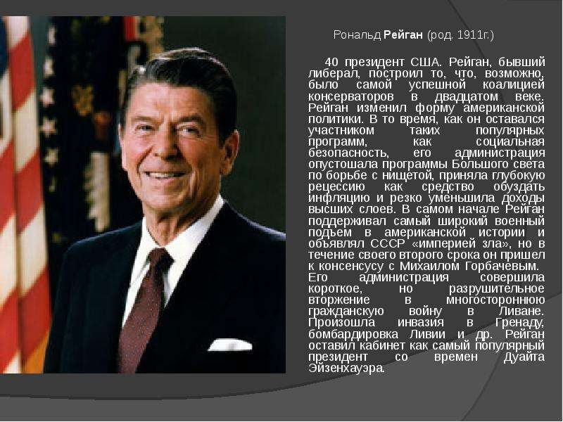 ronald reagan as a leader essay A discussion on the leadership of former president ronald reagan.