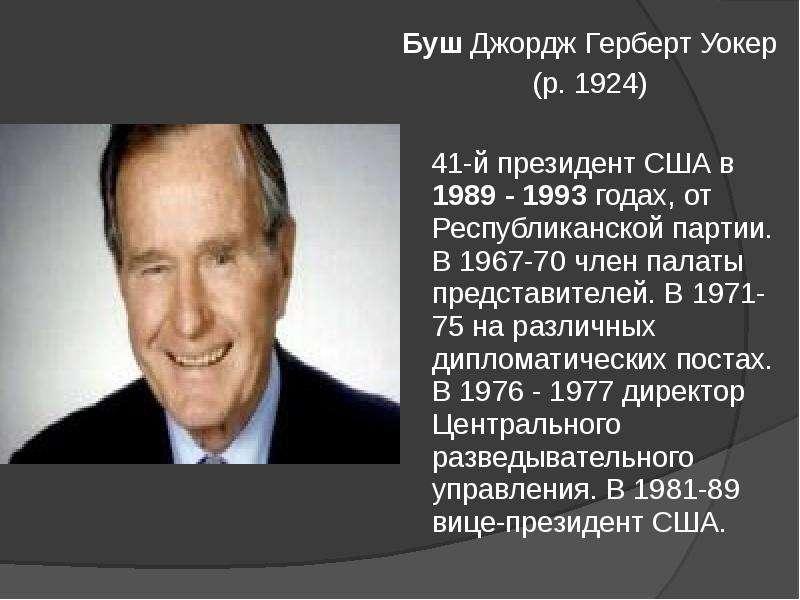 a biography of george herbert walker bush the president
