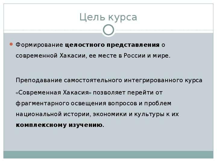 Формирование целостного представления о современной Хакасии, ее месте в России и мире. Формирование