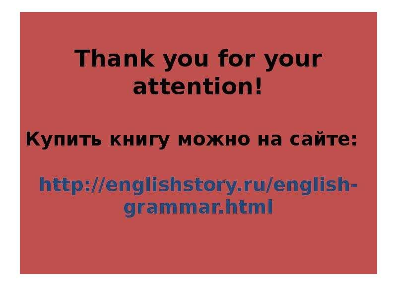 Thank you for your attention! Купить книгу можно на сайте: