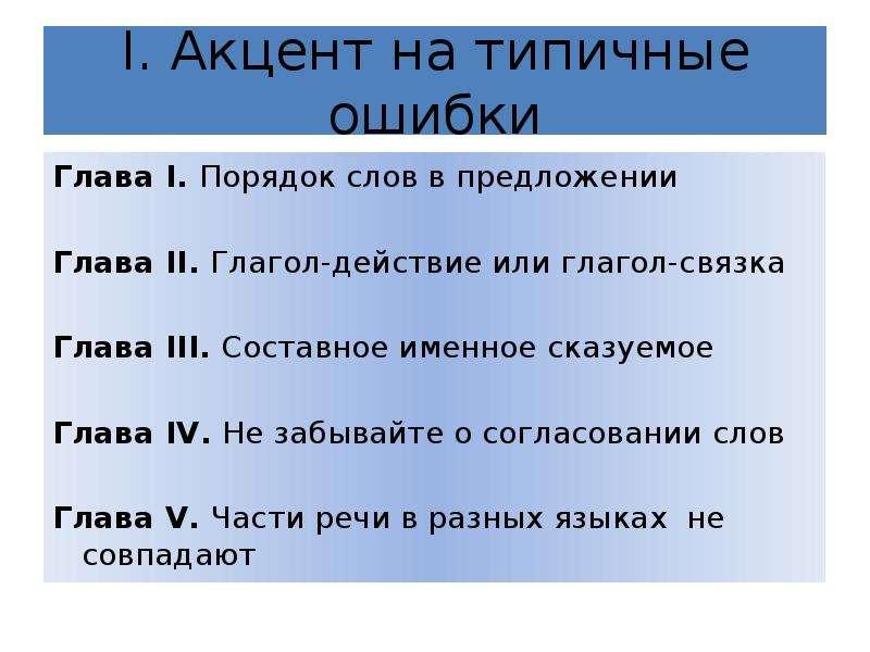 I. Акцент на типичные ошибки Глава I. Порядок слов в предложении Глава II. Глагол-действие или глаго