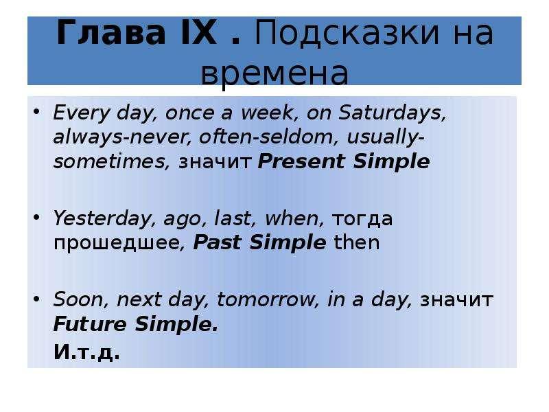 Глава IX . Подсказки на времена Every day, once a week, on Saturdays, always-never, often-seldom, us