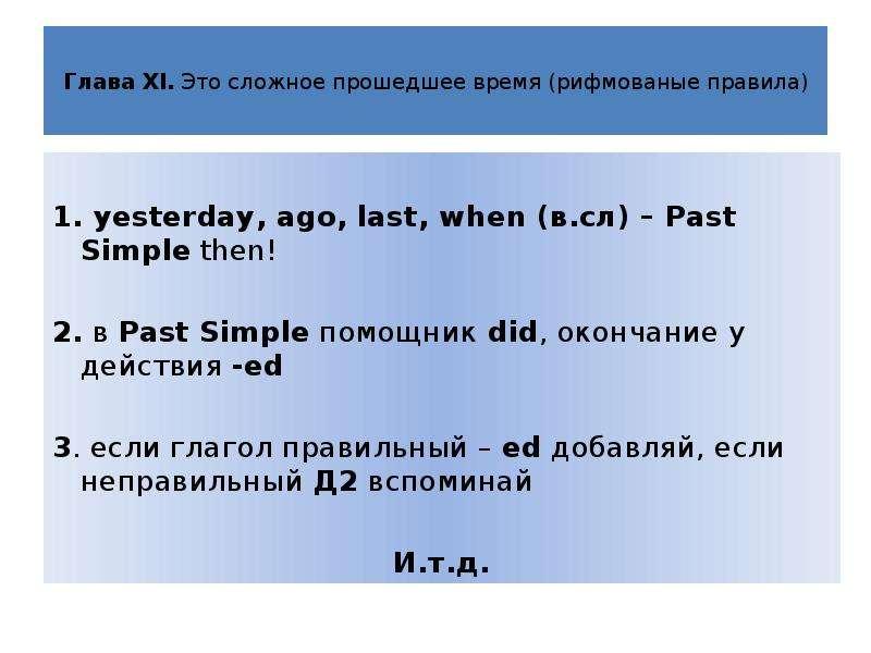 Глава XI. Это сложное прошедшее время (рифмованые правила) 1. yesterday, ago, last, when (в. сл) – P