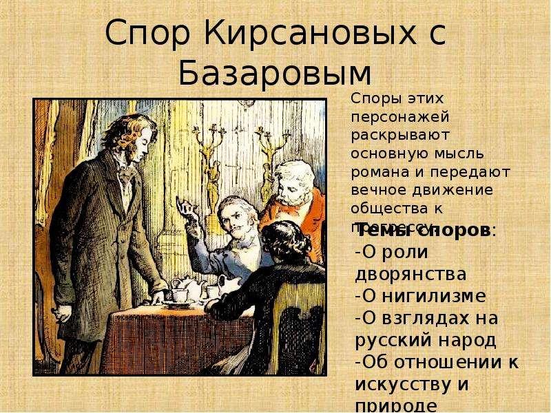 Кирсанов отцы и дети природе цитаты