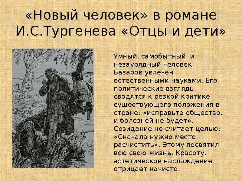 Роман отцы и дети цитаты из романа