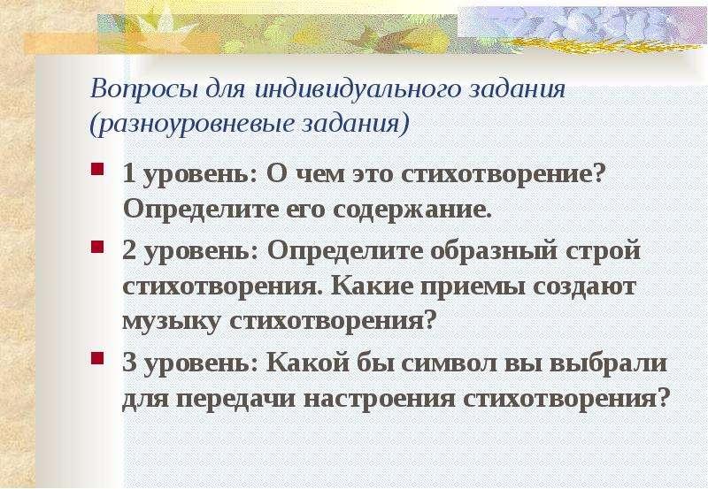Вопросы для индивидуального задания (разноуровневые задания) 1 уровень: О чем это стихотворение? Опр