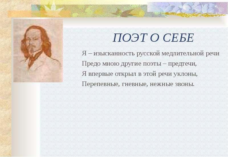 ПОЭТ О СЕБЕ Я – изысканность русской медлительной речи Предо мною другие поэты – предтечи, Я впервые