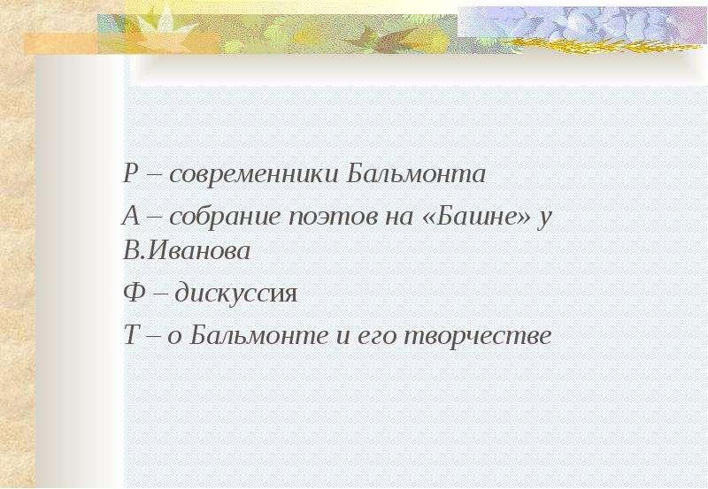 Р – современники Бальмонта А – собрание поэтов на «Башне» у В. Иванова Ф – дискуссия Т – о Бальмонте